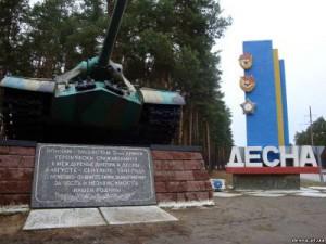 """Учебный центр ВСУ """"Десна"""""""